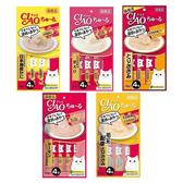 寵物家族-日本CIAO啾嚕肉泥(雞肉底)14g*4入-5種口味