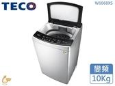 ↙0利率/免運費↙TECO東元 10Kg 金牌省水節能 靜音省電 變頻單槽洗衣機 W1068XS【南霸天電器百貨】