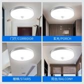 led燈 人體紅外線感應吸頂燈led聲控光控雷達家用樓道過道走廊樓梯車庫 LX曼慕