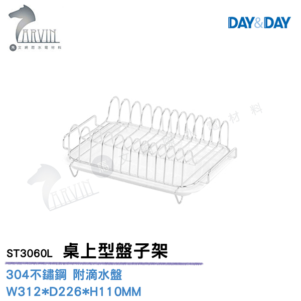 《DAY&DAY》不鏽鋼 桌上型盤子架 ST3060L 廚房配件精品