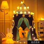 現貨寶寶幼兒童帳篷室內公主小帳篷房子男孩女孩家用玩具屋城堡蒙【全館免運】