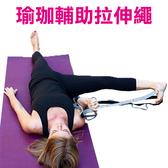 專業瑜珈伸展繩 瑜珈拉力輔助繩 拉筋 運動放鬆 瑜珈繩【YES 美妝】