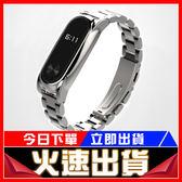 [24H 現貨快出] MIJOBS MI 小米手環2 Plus款 金屬 304不鏽鋼 智慧手環 替換腕帶 iPhone 7/8 6s 6 Plus