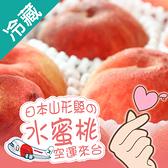 日本空運山形縣水蜜桃6粒/盒(約240-250克/粒)【愛買冷藏】