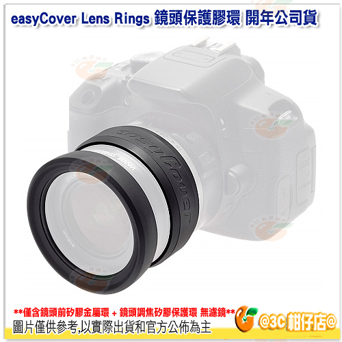 easyCover LR52 Lens Rims 52mm 鏡頭保護環 黑 公司貨 金鐘套 金鐘鏡頭保護套