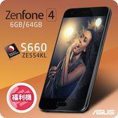 限時下殺【福利品】ASUS ZENFONE4 ZE554KL 6G/64G 高通S660 CPU
