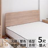 【本木】湯斯 北歐床片-雙人5尺梧桐色