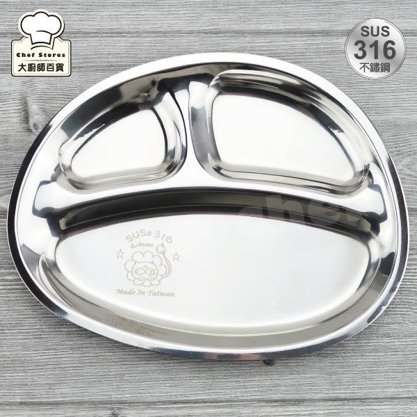 LINOX天堂鳥316不鏽鋼兒童餐盤分格造型學生餐盤極厚台灣製-大廚師百貨