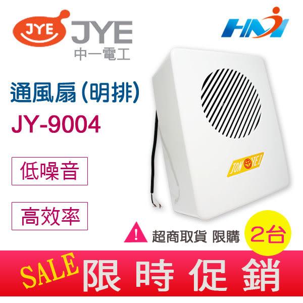 《中一電工》浴室通風扇JY-9004(明排) 通風扇/ 浴室排風扇 / 浴室排風機/ 浴室抽風機/ 循環扇 /110V