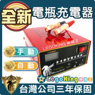 【樂購王】台灣神馬12V電瓶充電器★全自...