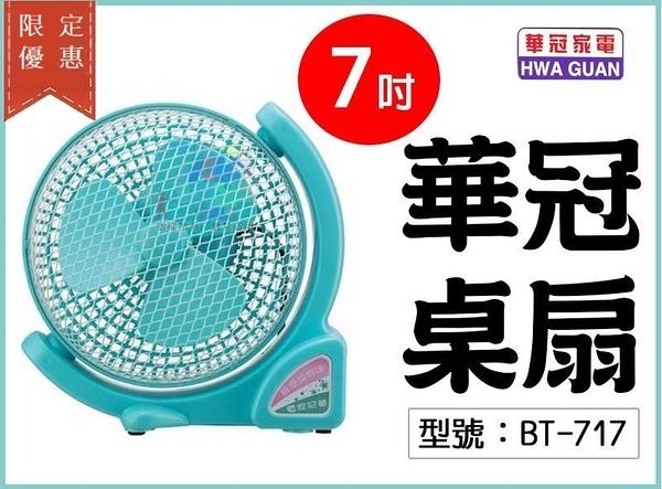 【尋寶】7吋桌扇 25W  二段風速調整 360度旋轉 電風扇 電扇 涼風扇 辦公室 居家 台灣製 BT-717