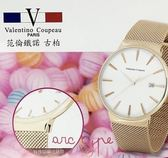 下殺2折起Valentino Coupeau 范倫鐵諾 超薄米蘭帶時尚女錶 日期窗 男錶對錶情侶 送禮