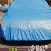 小轎車車衣車罩加厚防曬防雨罩罩衣遮陽防護汽車車蓋車布四季用 DJ6263『毛菇小象』