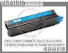 USAINK~OKI C3100 / C3200 / C5100 / C5150 / C5200 / C5300 / C5400 / 5400DN / 5400TN / 5510MFP 全新藍色相容碳粉匣