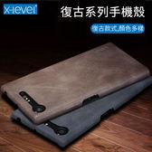 X-LEVEL 索尼 Sony Xperia1 手機殼 復古系列 軟殼 保護殼 全包 防摔 超薄 手機套 保護套 保護殼