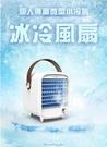 REMAX 香港潮牌 F35 至酷系列 桌面冷風扇 【正版台灣公司貨】