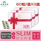 【美陸生技】日本SLIM纖康美型酵素膠囊(素食可)【60粒/盒X3盒】AWBIO