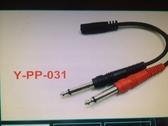 凱傑樂器 Y-PP-031 3.5MM TRSF TO DUAL 1/4 IN TS 轉接頭