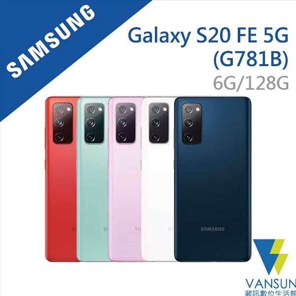 【贈原廠無線充電盤+集線器】Samsung Galaxy S20 FE 5G 6G/128G 6.5吋智慧型手機【葳訊數位生活館】