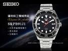 SEIKO 手錶專賣店 SRPB91J1 日製運動機械男錶 不鏽鋼錶帶 黑 防水100米