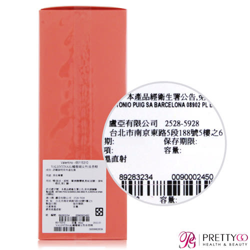 Valentino VALENTINA 沁橘珊瑚女性淡香精(80ml)-公司貨【美麗購】