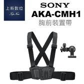 SONY Action CAM 專用配件 AKA-CMH1 胸前裝置帶 《上新數位》 適用 AS50 X3000 AS300