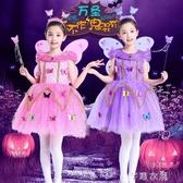 萬聖節兒童服裝女童cosplay蝴蝶精靈公主裙小女巫派對舞會演出服 芊惠衣屋