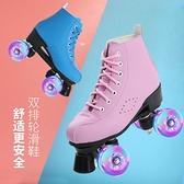 溜冰鞋成年雙排滑輪旱冰鞋男女四輪夜閃光輪溜冰場專用大人輪滑鞋 阿卡娜