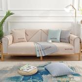 棉麻沙發墊四季通用布藝防滑實木坐墊子簡約現代皮沙發套罩靠背巾 LannaS