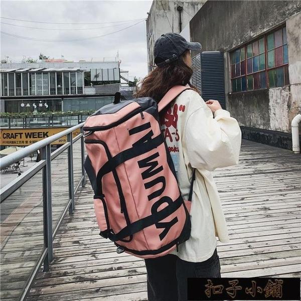 旅行包旅行包大容量女兩用超大健身包男手提短途輕便防水旅游收納行李袋【全館免運】