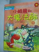 【書寶二手書T4/兒童文學_YAZ】小酷龍和大魔法師_尹古.辛格納