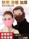 騎行面罩 秋冬騎行面罩運動防風保暖護耳口罩護臉戶外騎行頭套男女 七色堇