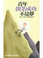 二手書博民逛書店 《青年創業成功不是夢》 R2Y ISBN:9575608666│瀨川博美