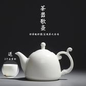 豬油白德化白瓷玉瓷茶壺 功夫茶壺過濾泡茶器 陶瓷家用茶具小茶壺WY