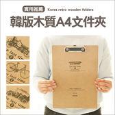 ✭米菈生活館✭【K66】韓版復古木質文件夾 試卷夾 書寫墊字 開單夾 資料夾 文具 文書 大 A4