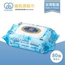 【80抽】Cuddle 擁抱濕紙巾(單入)/純水濕紙巾/超厚型/台灣製造