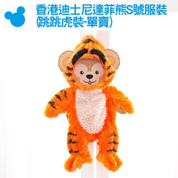【香港迪士尼達菲熊S號服裝(跳跳虎裝-單賣)】Norns Disney Duffy 換裝