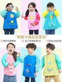 兒童罩衣長袖寶寶吃飯小孩防水繪畫兒童圍裙畫畫衣秋冬反穿衣護衣『小宅妮時尚』