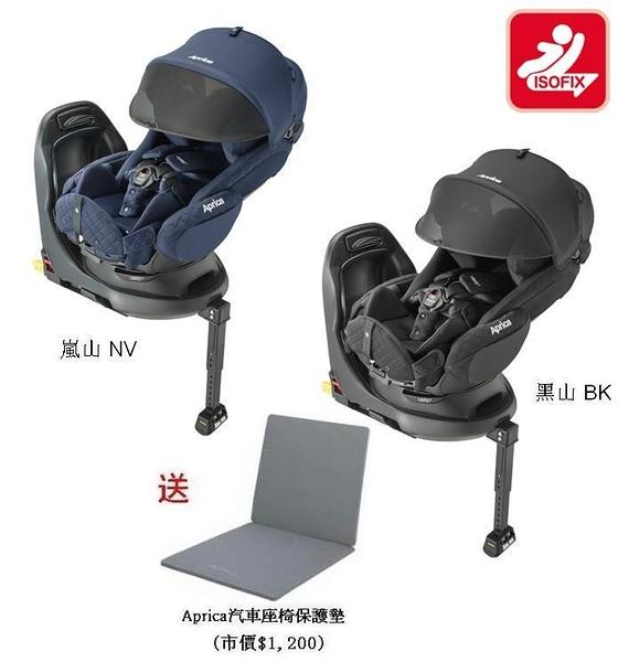 ★優兒房☆ Aprica 平躺型嬰幼兒汽車安全臥床椅 Fladea grow ISOFIX Premium 贈 Aprica汽車皮椅保護墊