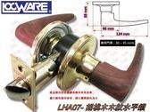 加安牌 LHA07-23胡桃木木紋 60mm 烤漆木紋鎖 內側自動解閂 披覆木紋水平鎖 水平把手鎖 房門鎖
