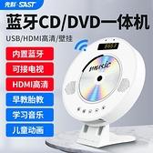 家用便攜式dvd影碟機壁掛兒童英語高清護眼vcd行動藍光電影evd復讀機【快速出貨】