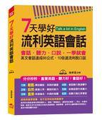 (二手書)7天學好流利英語會話:會話.聽力.口說,一學就會