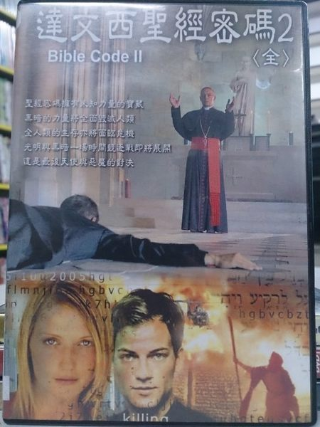 挖寶二手片-J16-055-正版DVD*電影【達文西聖經密碼2(雙碟)】為了破解達文西聖經密碼