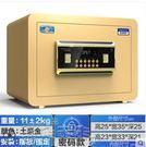 保險櫃家用小型辦公指紋密碼床頭櫃全鋼防盜入墻迷你隱形保險櫃新款 LX【時髦新品】