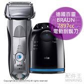日本代購 BRAUN 德國百靈 7系列 7897cc 電動刮鬍刀 3刀頭 可水洗 國際電壓 洗淨座 收納盒