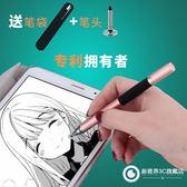 電容筆 細頭高精度 觸控筆 繪畫筆 Zbrb5