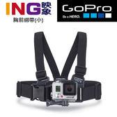 【24期0利率】GOPRO 胸前綁帶 (小)  ACHMJ-301 小孩版 極限運動 配件 公司貨