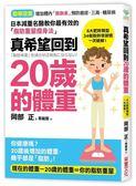 真希望回到20歲的體重:日本減肥名醫教你最有效的「脂肪重量瘦身法」,34個致胖壞..