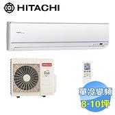 日立 HITACHI 旗艦型單冷變頻一對一分離式冷氣 RAS-50QK1 / RAC-50QK1