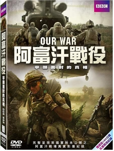 BBC 阿富汗戰役 寧願面對的真相 DVD 雙碟版  (購潮8)